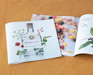積丹ジン発売1周年を記念して制作された 「ボタニカルガイドブック」をプレゼント 〈6月4日15時より販売スタート〉