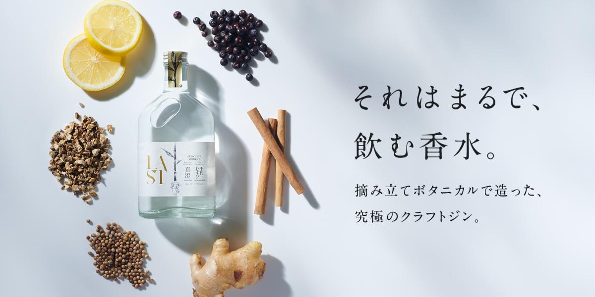 廃棄素材によるクラフトジン生産や、再生型蒸留所の運営など日本を代表する蒸留ベンチャーへ