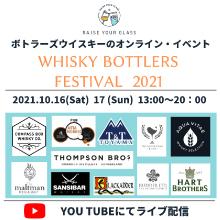 人気ボトラーズ・ウイスキーを楽しもう ご自宅で楽しむオンラインイベント 10月16・17日開催